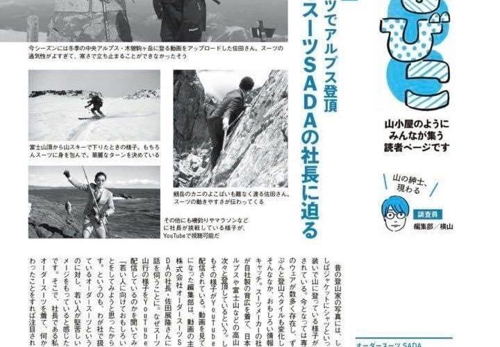 「山と渓谷5月号」に掲載されました!