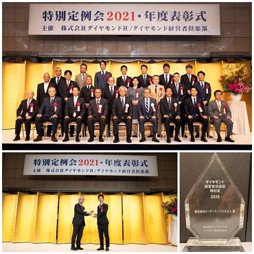 オーダースーツSADAが、ダイヤモンド経営者倶楽部の特別賞に選定され、表彰されました!