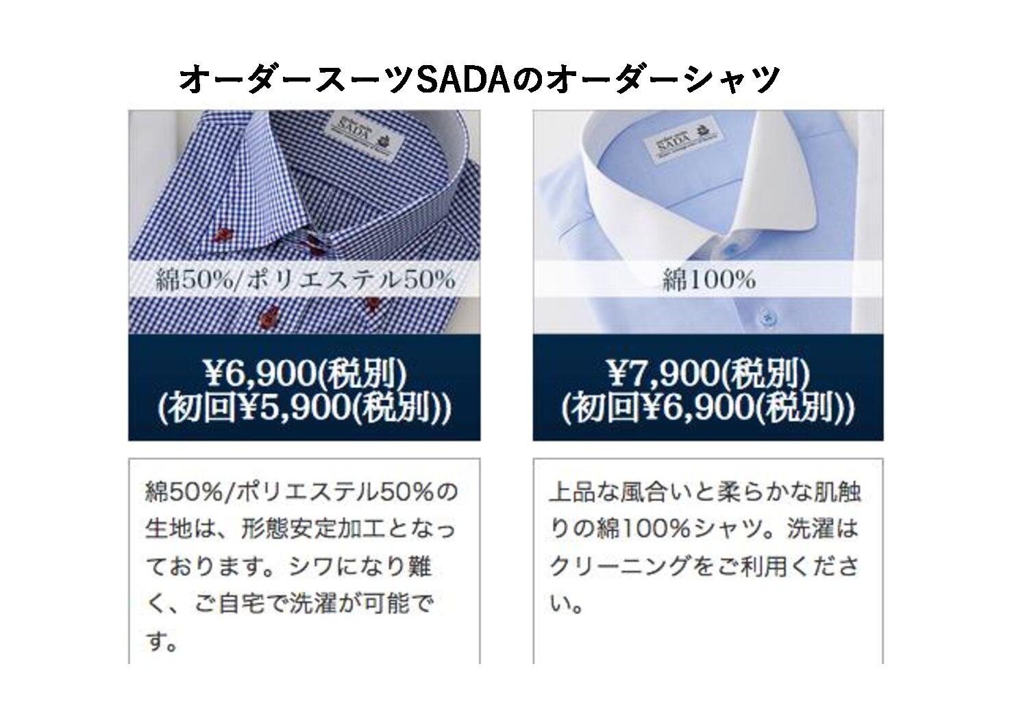 オーダースーツSADAのオーダーシャツ