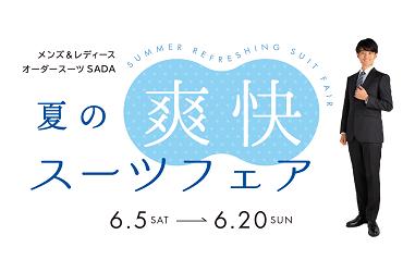 【6/5~6/20】夏の爽快スーツフェア