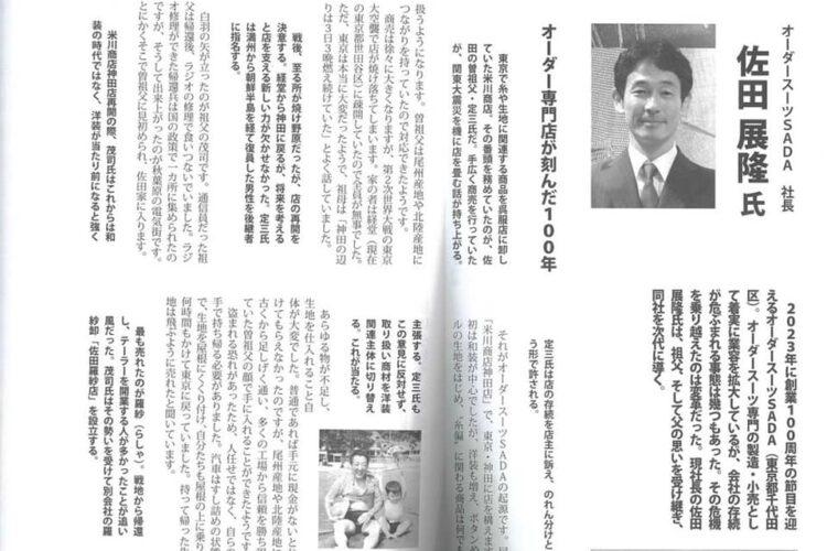 繊維ニュース主催の繊維街道を駆け抜けた挑戦者たちの物語「繊維街道−私の道中記」が出版され、オーダースーツSADAと佐田家の歴史が取り上げられました!