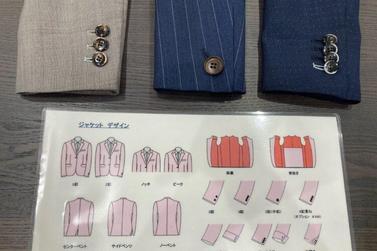 レディーススーツの袖仕様について