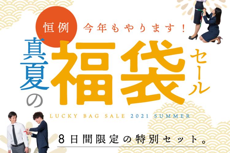 真夏の福袋セール開催中!
