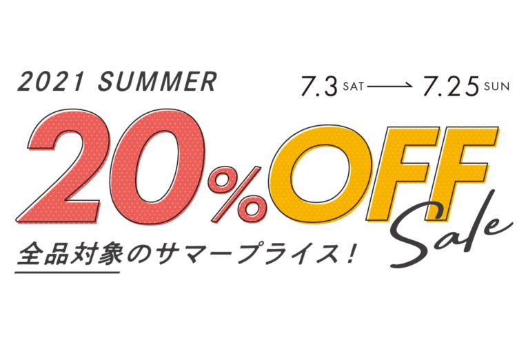 7/25まで サマープライス20%OFFセール開催中!