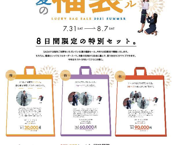 真夏の福袋セール明日まで!