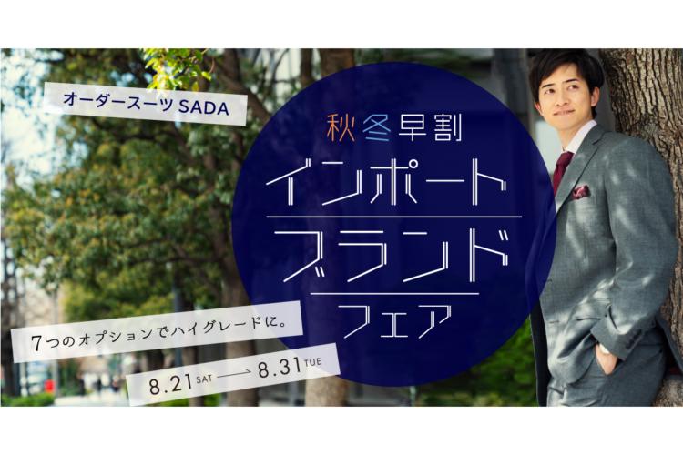秋冬早割インポートブランドフェア 8/21(土)~8/31(火)