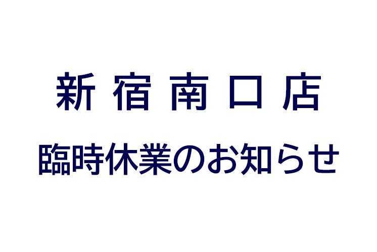 【8.21(日)臨時休業】新宿南口店従業員のコロナウィルス感染と臨時休業のお知らせ