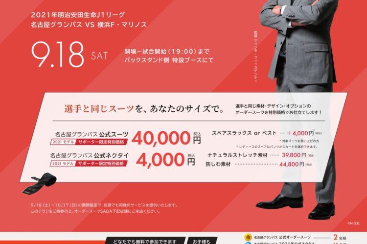 【9/18(土)】名古屋グランパス オーダースーツSADAマッチデーを開催致します!