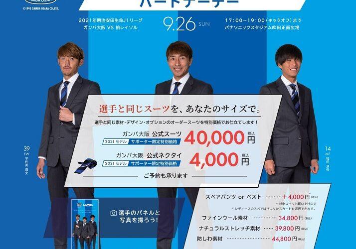 【9/26(日)】ガンバ大阪 オーダースーツSADAパートナーデー開催です!