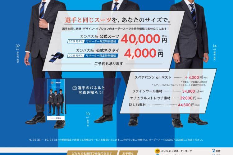 9/26(日)ガンバ大阪 オーダースーツSADAパートナーデーを開催致します!