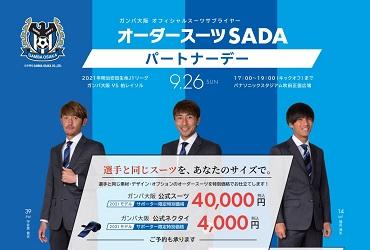 9/26(日) ガンバ大阪 オーダースーツSADA パートナーデー 開催します!