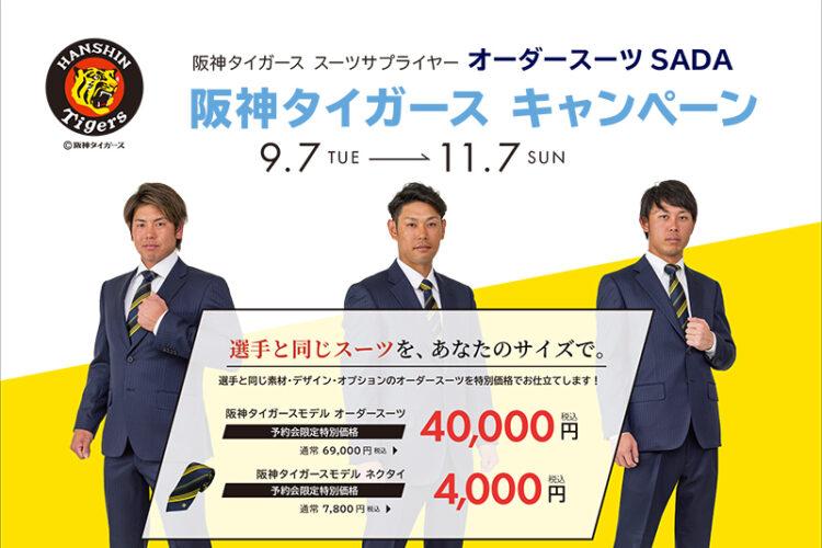 【2021.09.07~2021.11.07】阪神タイガースキャンペーン