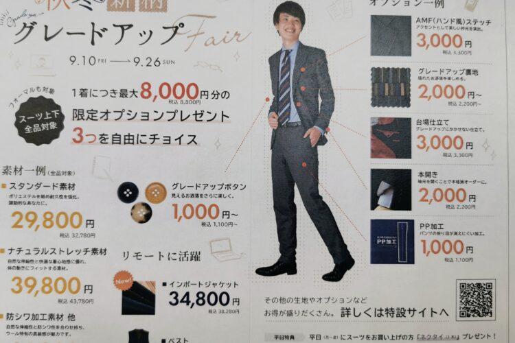 最大8000円分のオプションプレゼント!