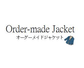 オーダーメイドジャケット メンズ レディース