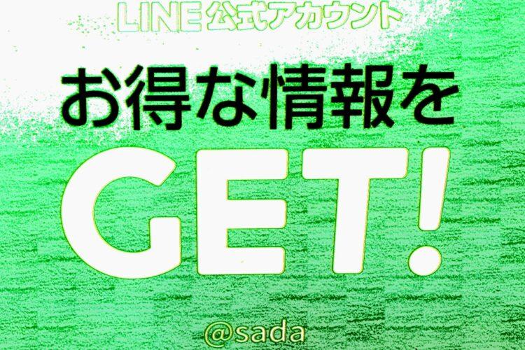 LINE登録で500円OFF!