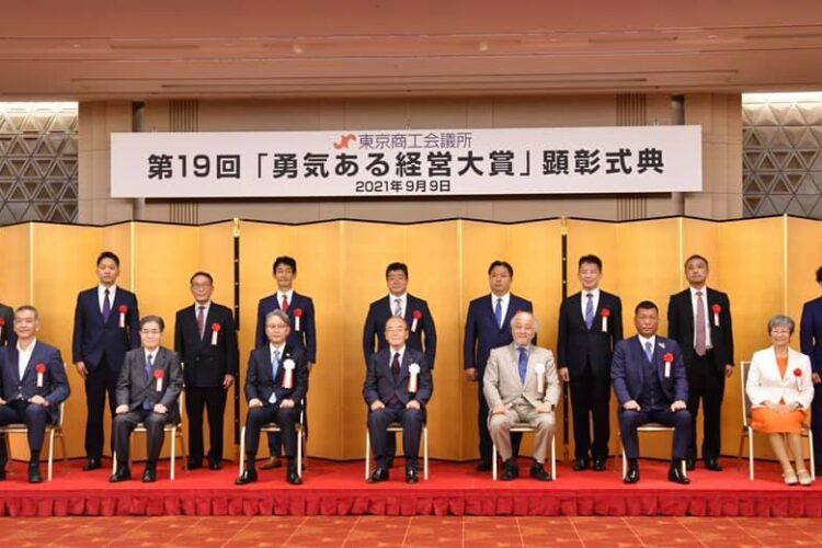 東京商工会議所主催の「勇気ある経営大賞」にて、奨励賞を頂きました!