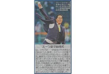 日刊スポーツが、阪神タイガース「オーダースーツSADA DAY」のファーストピッチセレモニーで、中西清起さんに、SADA製タイガーススーツで投げて頂いたことを取り上げてくれました(^^)