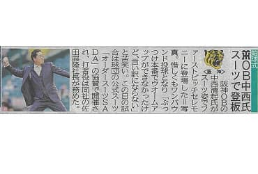 サンスポのとサンケイスポーツが、阪神タイガース「オーダースーツSADA DAY」のファーストピッチセレモニーで、中西清起さんに、SADA製タイガーススーツで投げて頂いたことを、取り上げてくれました(^^)
