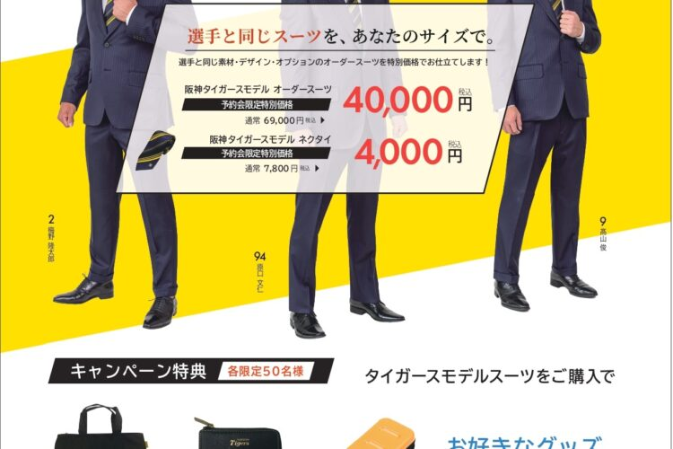 《2021阪神タイガース×オーダースーツキャンペーン》