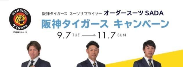阪神タイガース オーダースーツSADA Day