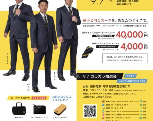 9/7(火)阪神タイガースモデルスーツ・ネクタイ予約会