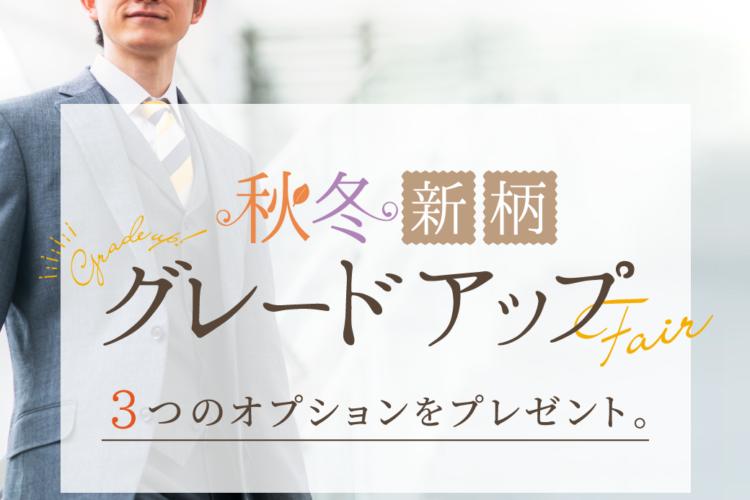 大好評!<秋冬新柄グレードアップフェア>いよいよ9/26(日)まで