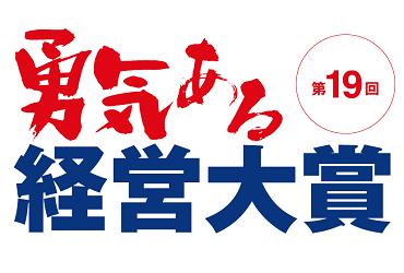 東京商工会議所主催「勇気ある経営大賞」にて、奨励賞を頂きました!