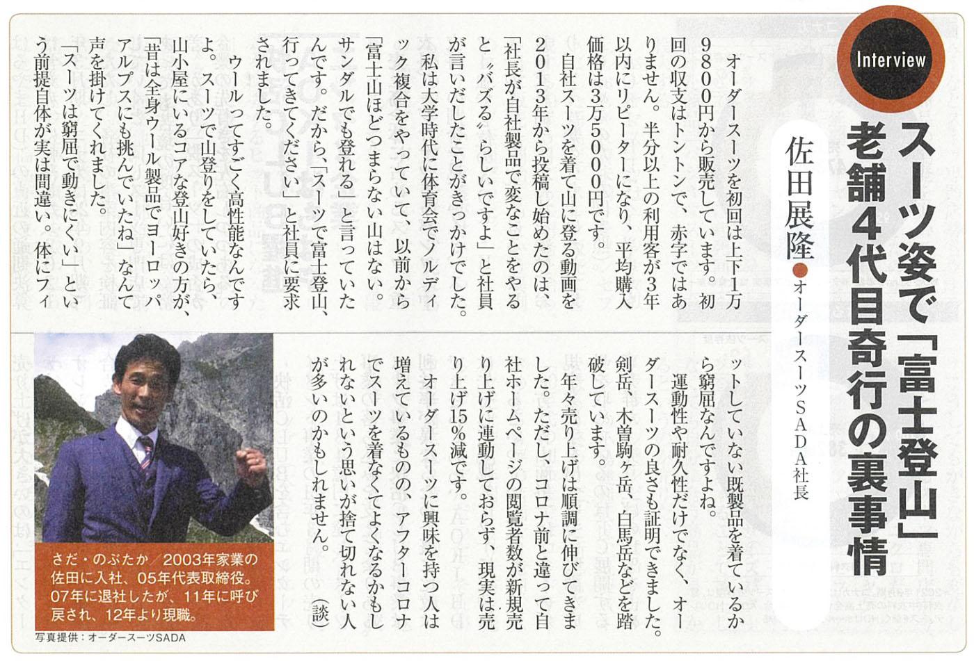 「週刊ダイヤモンド 2021年10月9日号」に掲載されました!