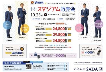 【10/23(土)】ベガルタ仙台 オーダースーツSADA スタジアム予約販売会を開催致します!