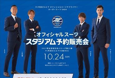 【10/24(日)】FC町田ゼルビア オーダースーツSADA スタジアム予約販売会を開催致します!