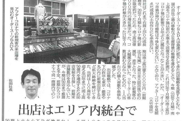 業界紙「繊研新聞」に「オーダースーツSADA」の記事が掲載!