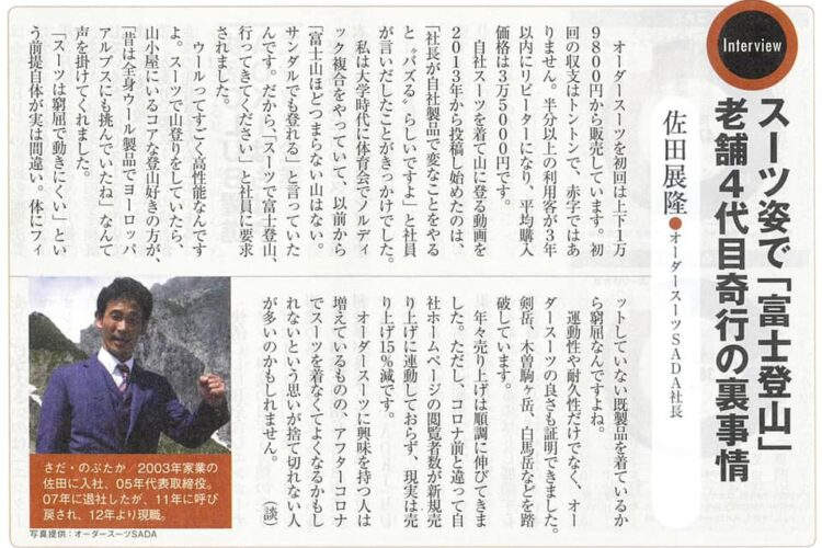ダイヤモンド誌に、私と「オーダースーツSADA」が取り上げられました!