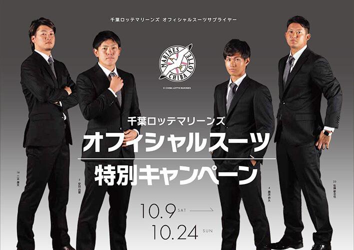 千葉ロッテマリーンズ オフィシャルスーツ特別キャンペーン開催!【2021.10.09~2021.10.24】