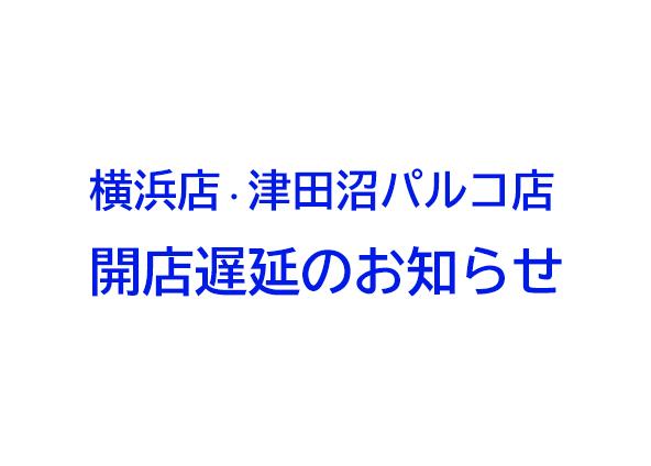 【更新】地震の影響による開店遅延のお知らせ