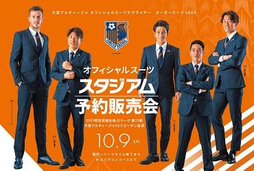 【10/9(土)】大宮アルディージャ オーダースーツSADA スタジアム予約販売会を開催致します!