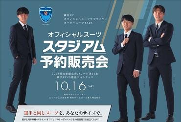 【10/16(土)】横浜FC オーダースーツSADA スタジアム予約販売会を開催致します!