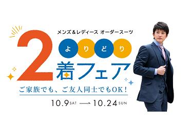 よりどり2着フェア開催!【10/09~10/24】