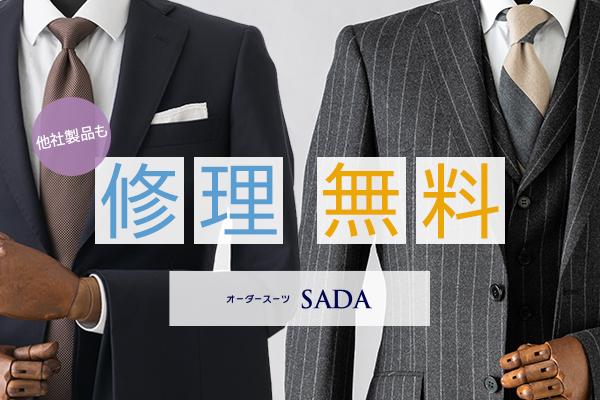 【期間延長】オーダースーツSADA 無料修理キャンペーン